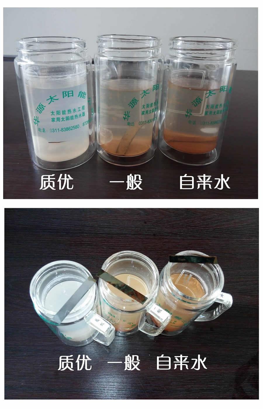 华源热水工程硅磷晶试验